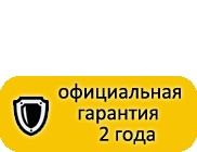 Официальная гарантия 2 года от Dakine!