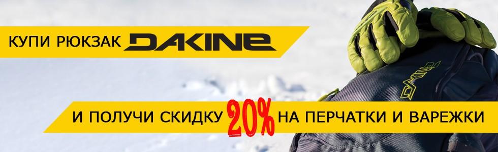 Готовься к холодам с Dakine!